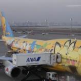 『関西の旅 ~【新千歳空港へ】』の画像