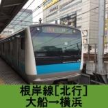 『根岸線 車窓[北行]大船→横浜』の画像