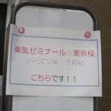 『楽気ゼミナール東京シーズン4 第1話レポート』の画像