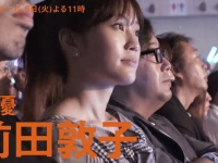【画像】前田敦子と秋元康の欅坂46ライブ観覧デートがテレビで晒されてしまうwwwww