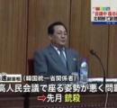 【悲報】北朝鮮の副首相、とんでもない理由で死刑にされてしまう・・・
