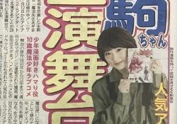 生駒里奈、舞台『ネギま!』の主演決定!元乃木坂メンバーもSNSで反応!!