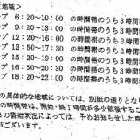 『小田原市 停電の時間です!!』の画像