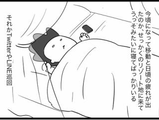 楽園での寝正月(正月じゃない)