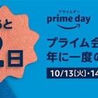 『セール予告1:Amazonプライムデー2020(10月13,14日)』の画像
