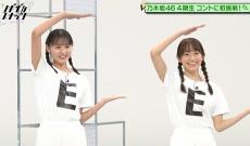 【EE姉妹】TT兄弟をパクる乃木坂46 遠藤さくらと掛橋沙耶香www