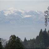 『栗駒山の雪景色』の画像