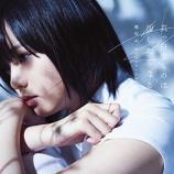 『【欅坂46】1stアルバム『真っ白なものは汚したくなる』収録曲&ジャケット画像が公開!!!』の画像