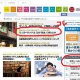『【執筆】東洋経済オンライン(リンガーハット)』の画像