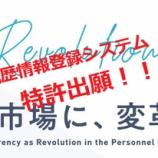『速報【SKILL】SKILLCOIN 特許出願!! 『職歴情報登録システム』 仮想通貨のすすめ  』の画像