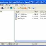 老舗の圧縮・解凍ソフト「Lhaz」「Lhaz+」が修正版が公開wwww
