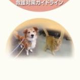 『災害時におけるペット救護対策ガイドライン』の画像