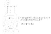 【民主党政権時代】尖閣沖の中国漁船衝突事件をめぐる7年前の忖度 枝野幸男「検察が勝手に忖度した可能性は否定しない」