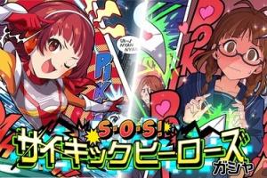 【ミリシタ】本日メンテ終了後に「S・O・S!サイキックヒーローズガシャ」再開催!『イベントアイテム交換所』にカードと衣装追加!
