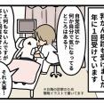 婦人科検診へ行ってきました(後編)
