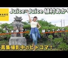 『【OMAKE】Juice=Juice植村あかり《オフショット》写真集撮影中に踊ってみた!』の画像