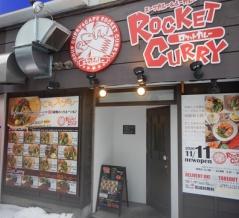 ロケットカレー 函館本町店