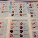『上海のミスド(と無秩序国家中国)』の画像