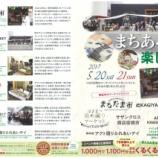 『今週末(5/20,21)は街歩きを楽しもう!たくさんのマーケット系イベントがまちなかで開催中』の画像