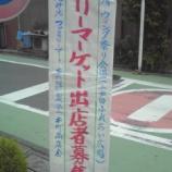 『ウィングまつり6月8日開催』の画像