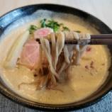 『今日のお昼ご飯 えびそば 緋彩』の画像