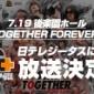 / 今週末は2Days‼ 7月19日後楽園大会は日テレG+(...