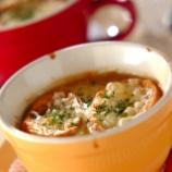 『【オニオングラタンスープの作り方!】』の画像