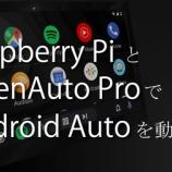 『RaspberryPiとOpenAutoProで自作Android Autoを作る』の画像