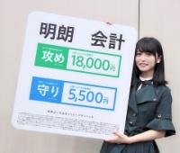 【欅坂46】料金表子、ねる!