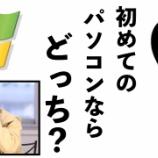 『初心者は「Mac」と「Windows」どちらを選ぶべきか問題』の画像