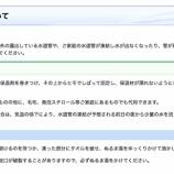 『明朝の戸田市は氷点下の予報。もし水道管が凍ったら「ぬるま湯」をかけましょう。熱湯は絶対にダメです!』の画像