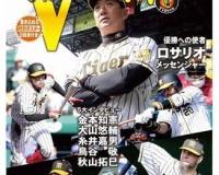 【朗報】「Vやったるで!!タイガース」 好評発売中!