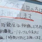 『マスクしないなら帰ぇってくれ』 餃子専門店VSホリエモン 『うるせぇコロナ脳』 壮絶バトル勃発