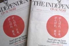 英紙「がんばれ、日本。がんばれ、東北」…1面に日本語見出し