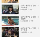市役所「プールの動画だけ再生回数が多い…妙だな…」