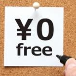 『ネット証券の手数料無料化について』の画像