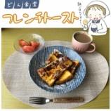 『【朝メニュー】フレンチトースト』の画像