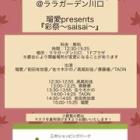 『【#LiveInfo】11/3(火祝)ララガーデン川口 12周年♪『瑠愛presents 彩祭~saisai~』』の画像