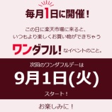『【9月1日ワンダフルデー】エントリー&クーポン』の画像