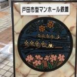 『戸田市のマンホール鉄蓋の図柄は2つあった!?6月1日から7日までは水道週間。戸田市役所ではパネル展示が行われています。マニア垂涎のマンホールカードももらえますよ!』の画像