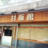 『ミシュラン奨励店☆ローストグースが美味しい♬「甘飯館(Kam's Kitchen)」』の画像