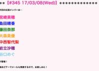 本日のAKB48のオールナイトニッポンは宮崎美穂 島田晴香 藤田奈那 大森美優 中西智代梨 岩立沙穂 谷口めぐ