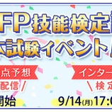 『ファイナンシャルプランナー試験お疲れさまでした!!!』の画像