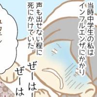 『【インフルエンザ】アレが見えちゃった』の画像