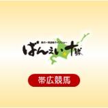 『1月25日(月) 22回 帯広競馬 3日』の画像