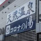 『「東京」よりも寒かった北九州・弾丸ツアーのしめは「何処へ?」編』の画像