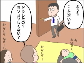【4コマ漫画】いつもは優しい夫なのに!!ぐさりと刺さった出来事