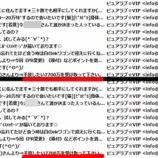 『ピュアラブVIP/サクラ出会い系サイト評価』の画像