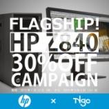 『NGC、HP Z840 Workstationを期間限定30%OFFで販売開始。』の画像