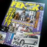 『月刊FENEK』の画像